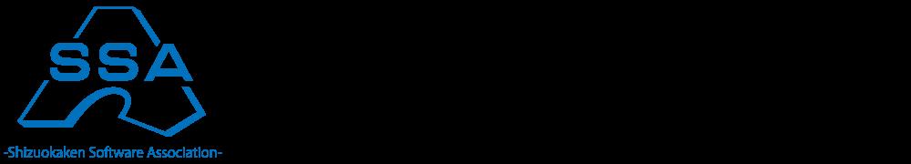 静岡県ソフトウェア事業協同組合
